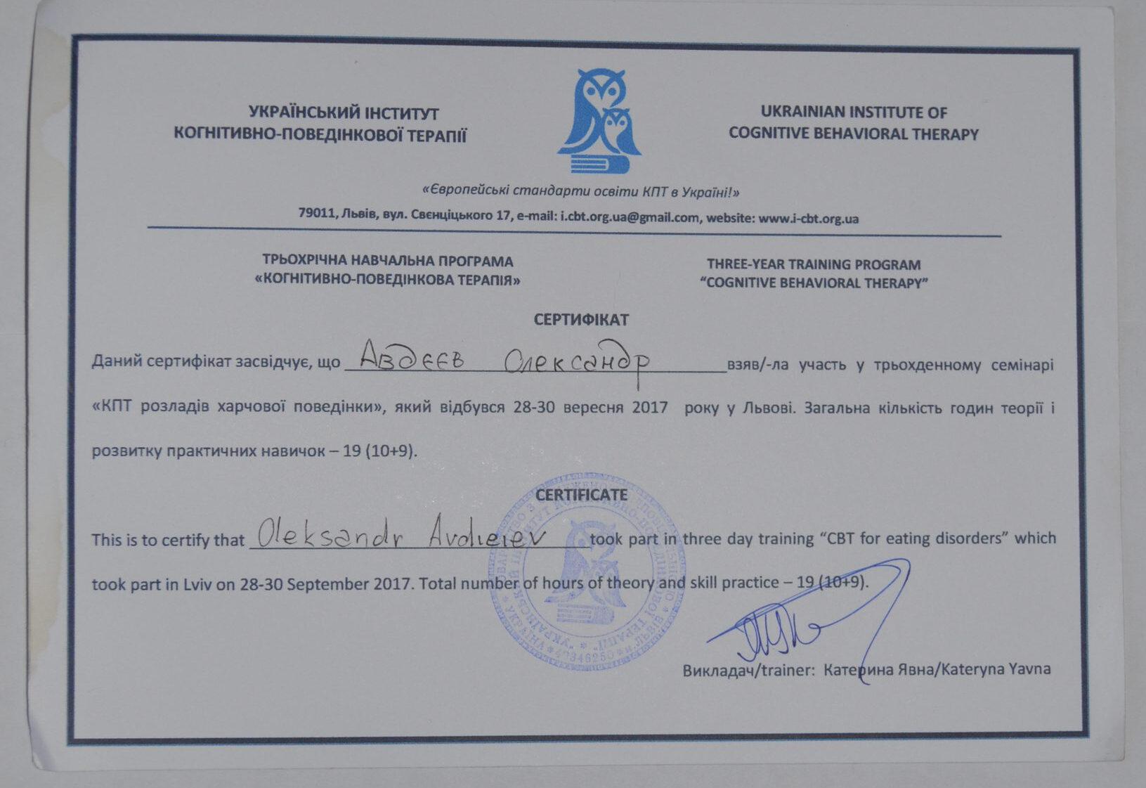 Александр Авдеев - фото № 27