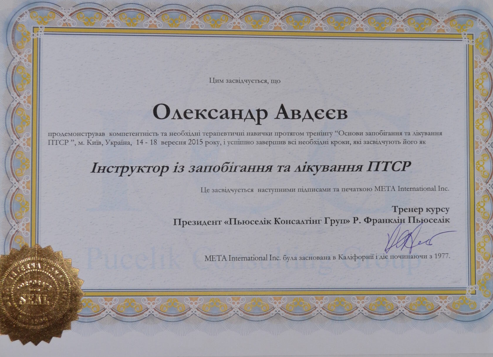 Александр Авдеев - фото № 34