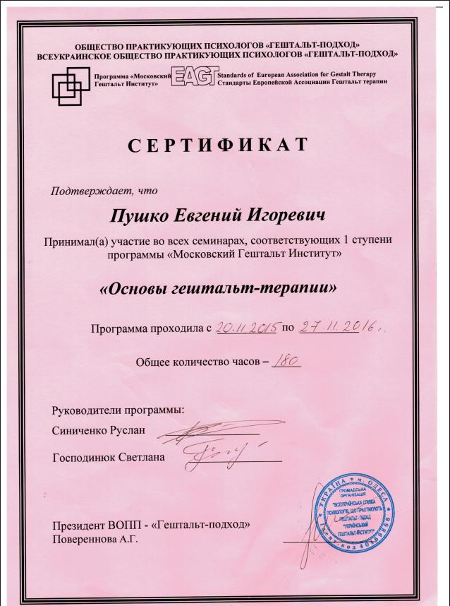 Евгений Пушко - фото № 16