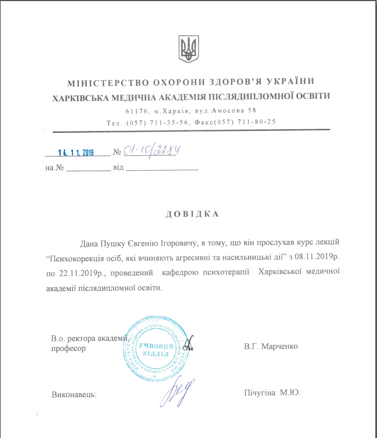 Евгений Пушко - фото № 14