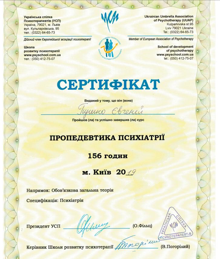 Евгений Пушко - фото № 13