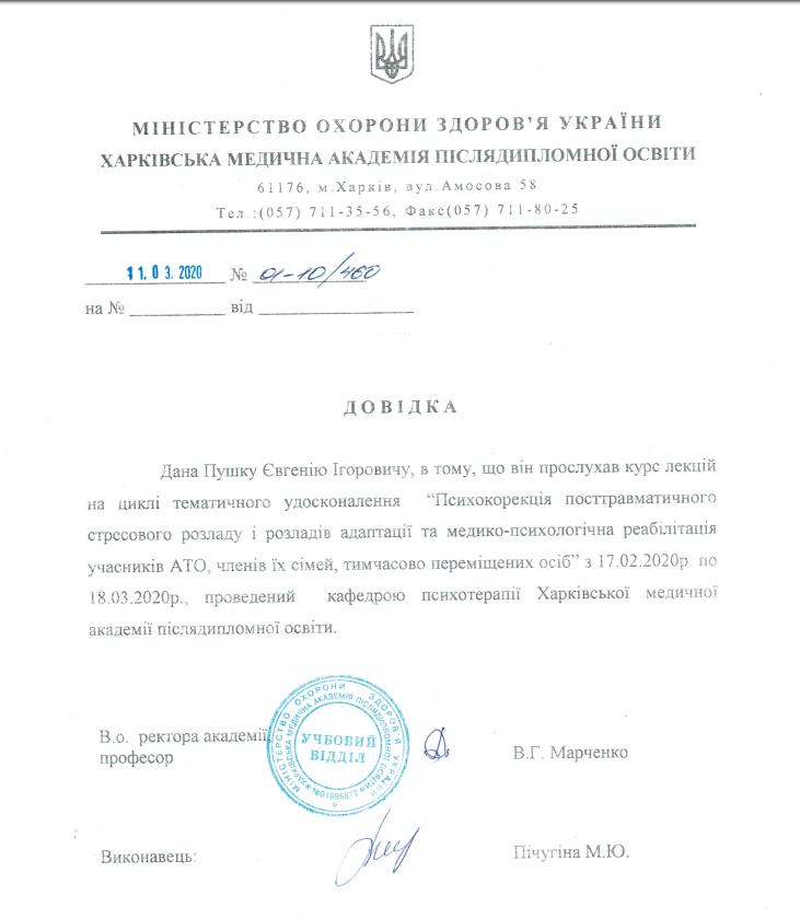 Евгений Пушко - фото № 11