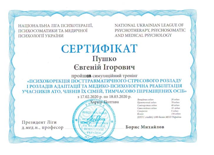 Евгений Пушко - фото № 10