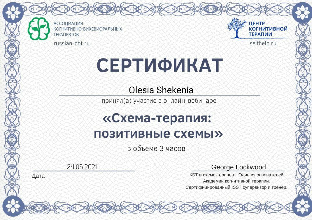 Олеся Шекеня - фото № 6