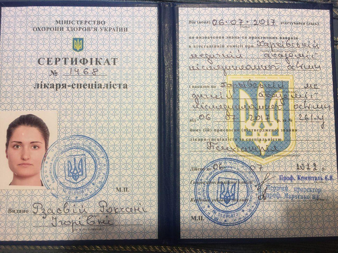 Рзаєва Роксана - фото № 6